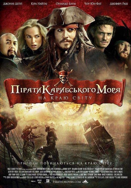 pirates of the caribbean 3 stream english
