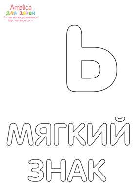 раскраска алфавит русский распечатать для детей | алфавиты ...
