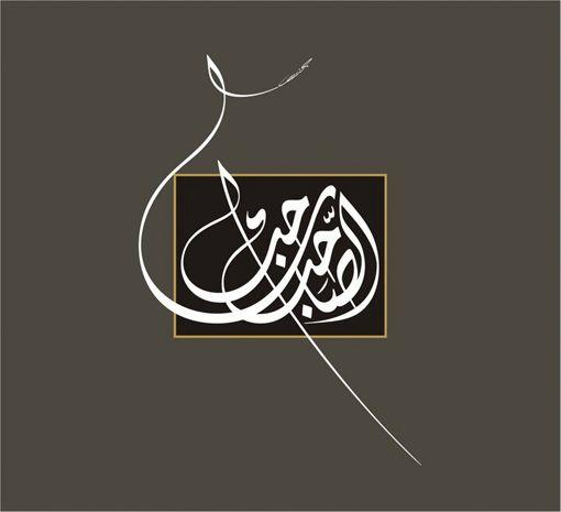 الصاحب ساحب Islamic Art Calligraphy Islamic Calligraphy Calligraphy