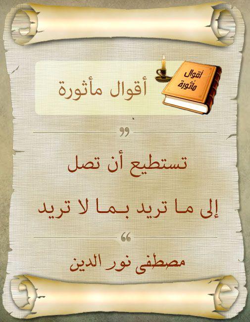 أقوال وحكم تستطيع أن تصل إلى ما تريد بما لا تريد مصطفى نور الدين Motivational Phrases Arabic Quotes Qoutes