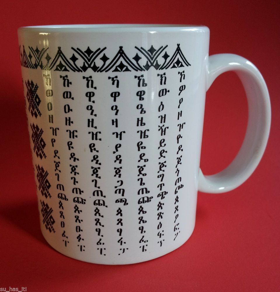 Ethiopian Alphabet 12 Oz Coffee Mug Ceramic Black Letters