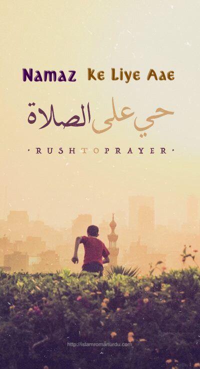Namaz Ke Liye Aae Hayya Alas Salah Rush To Prayer حي على الصلاة Beautiful Islamic Quotes Islamic Quotes Pray Quotes