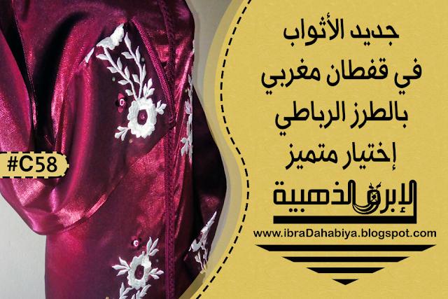 جديد الأثواب في قفطان مغربي بالطرز الرباطي إختيار متميز Moroccan Caftan Caftan Moroccan