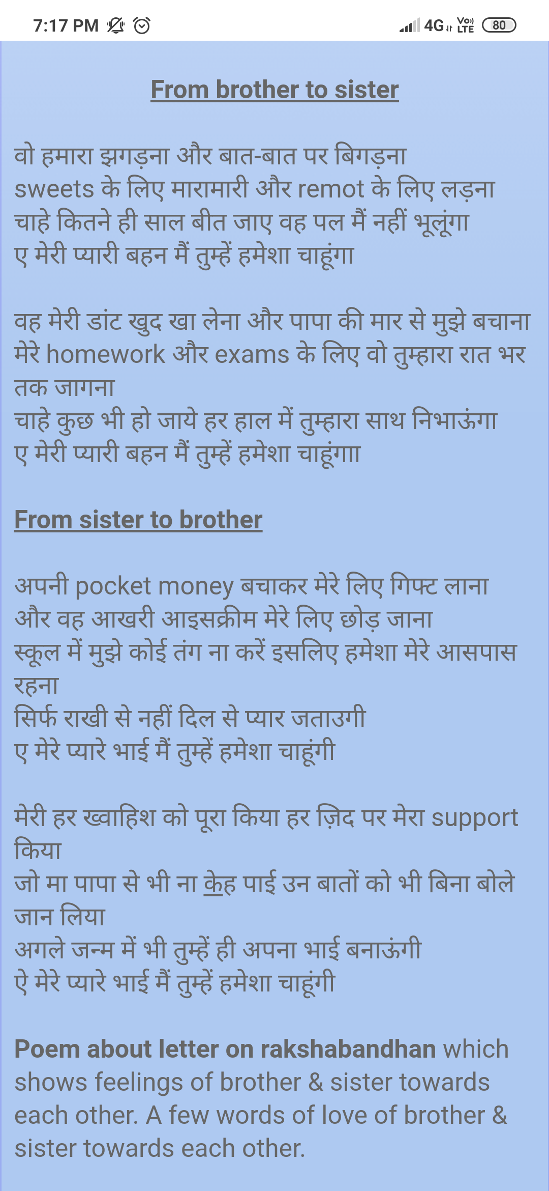 Poem about letter on rakshabandhan which shows feelings of