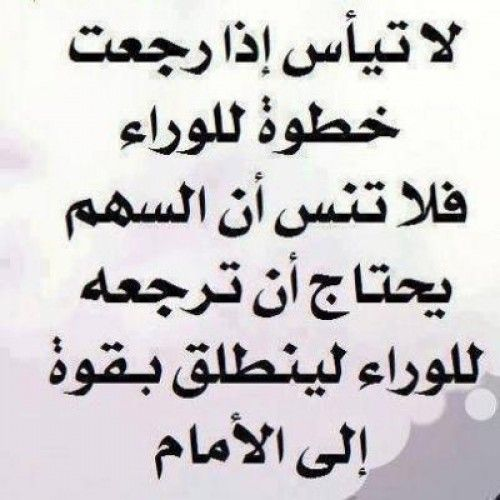 Pin By Wameed Hamidaddin On انا عربي Wisdom Quotes Words Quotes Cool Words