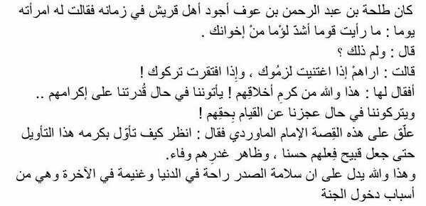 قصة قصيرة من مكارم الأخلاق Words Quotes Reflection
