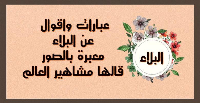 عبارات واقوال عن البلاء معبرة بالصور قالها مشاهير العالم حكم و أقوال Enamel Pins