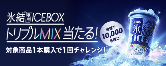 氷結®専用ICEBOXトリプルMIX当たる! 対象商品1本購入で1回チャレンジ! お酒 抽選で10,000名様に