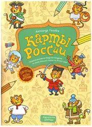 Скачивайте Александр Голубев - Карты России. Раскраска ...