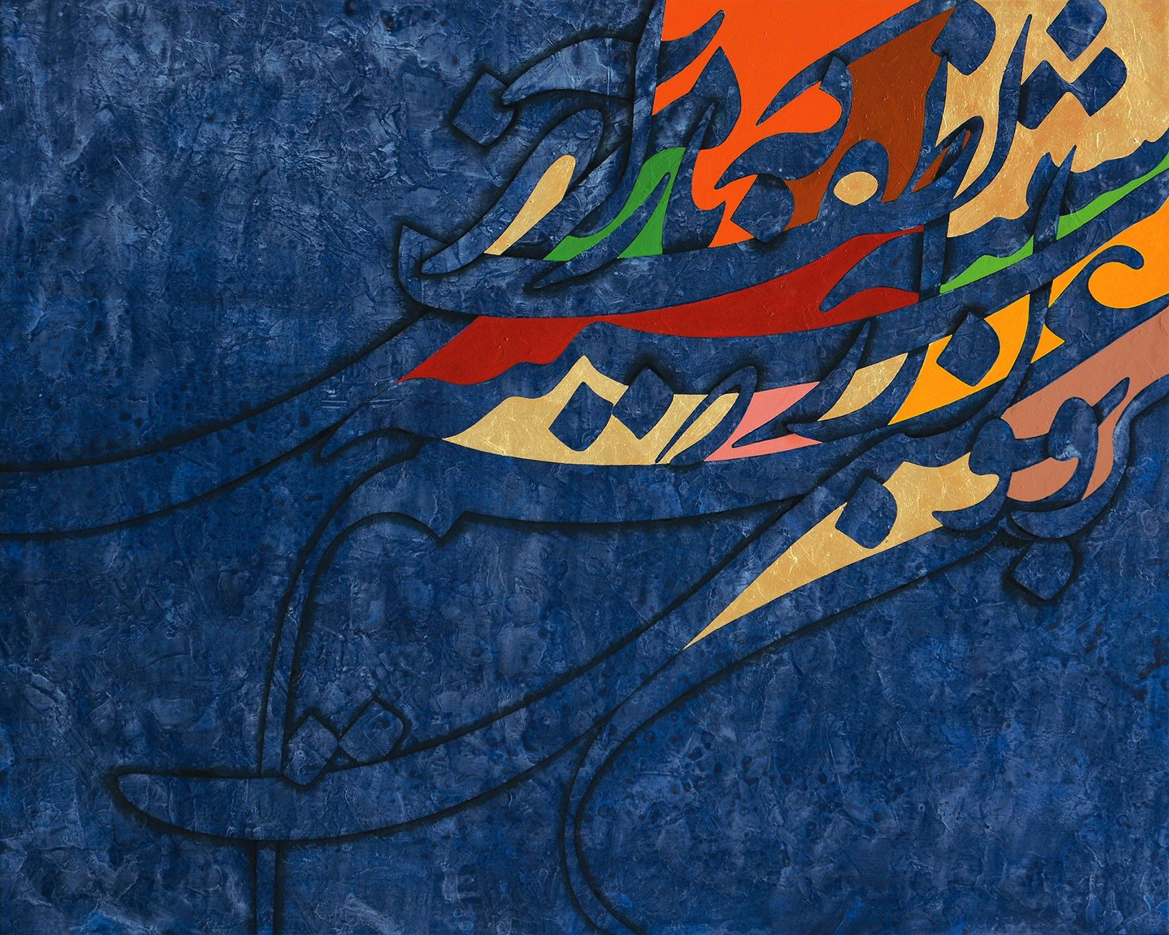 Calligraphy Art By Robabe Hoseinpour Persian Artist The