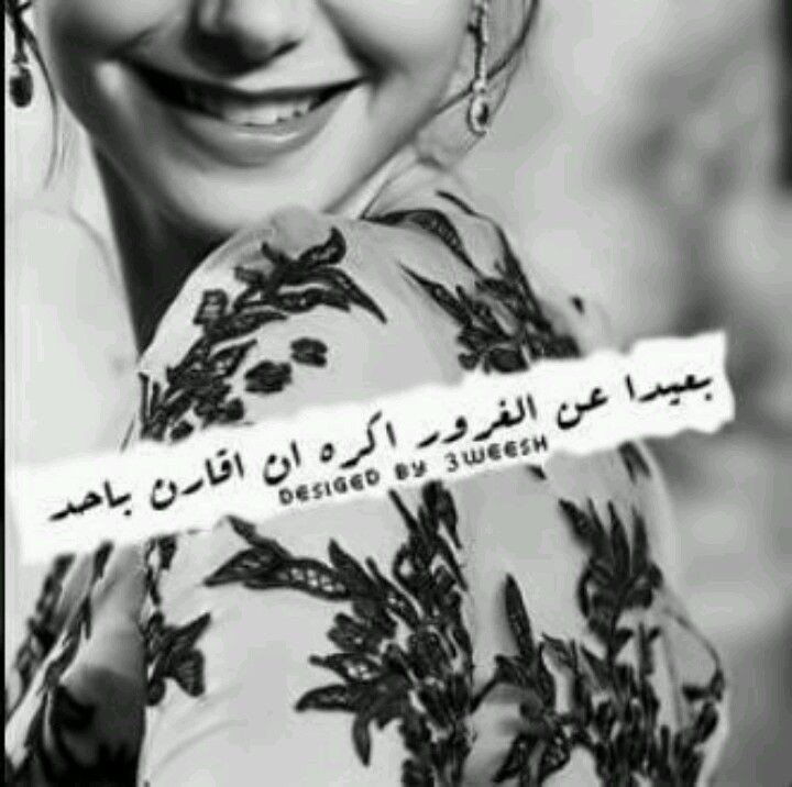 بعيدا عن الغرور Picture Quotes Arabic Quotes Words