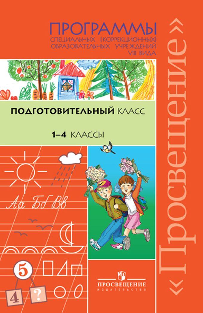 взломанные программа русский язык