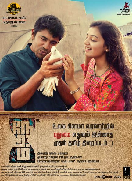 Remo Tamil Full Movie 2015 Hd 1080p