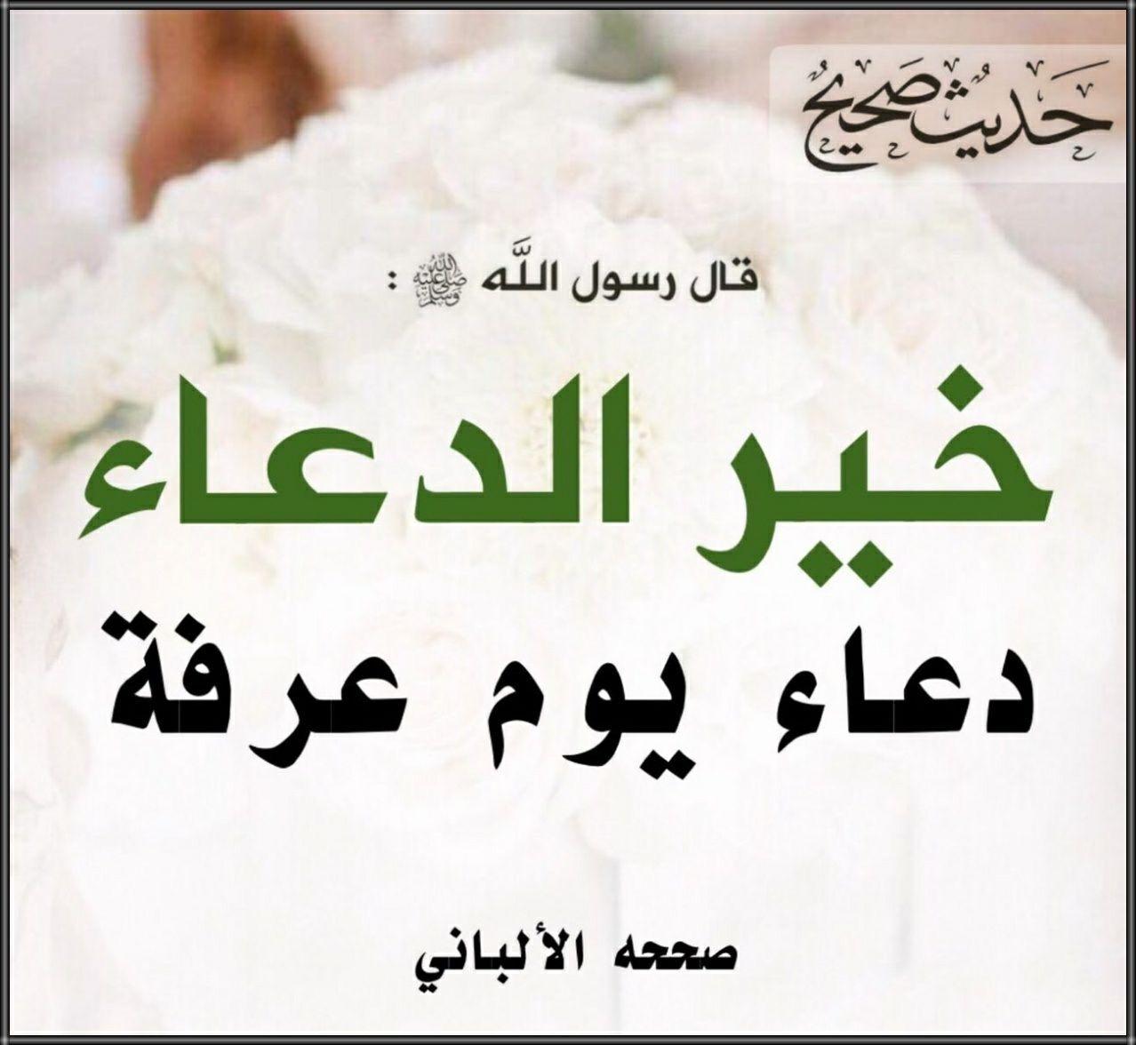 Pin By الأثر الجميل On أحاديث نبوية Quotes Islam Hadith