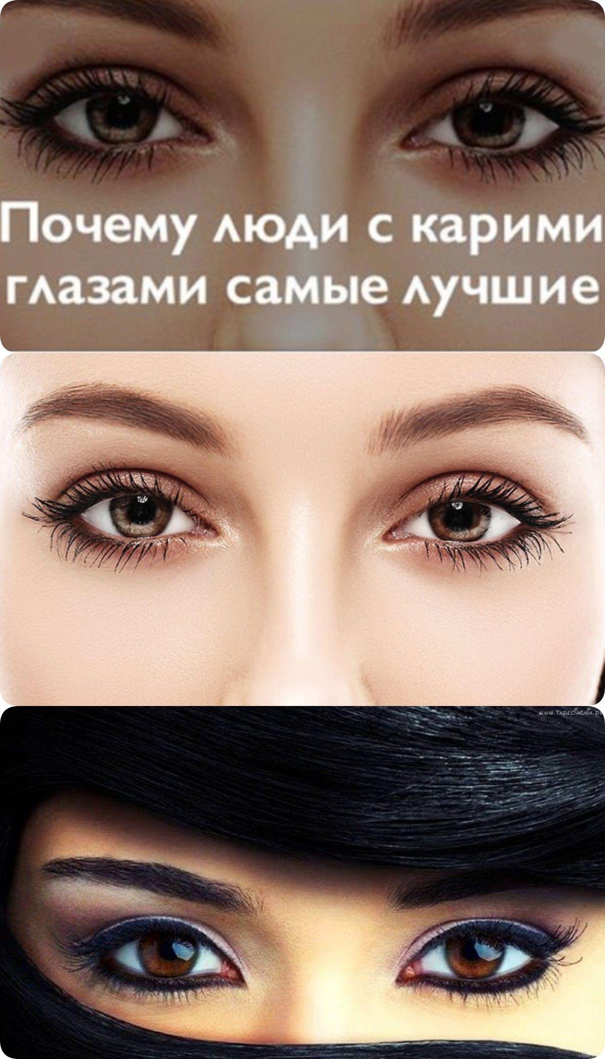 вижу фото с надписью про карие глаза радость