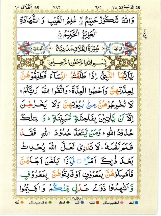 Surat At Talaq : surat, talaq, Quran, Tajwid, Surah, ﴾القرآن, سورۃ, الطلاق﴿, At-Talaq, Quran,, Learn, Islamic, Teachings