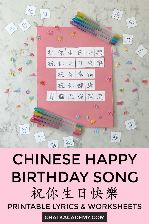 Happy Birthday Song Lyrics in Chinese + Pinyin (Printable