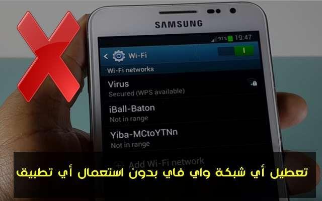 طريقة سرية في هاتفك لتعطيل أي شبكة واي فاي بدون استعمال أي تطبيق أو برنامج Samsung Galaxy Phone Galaxy Phone Blog