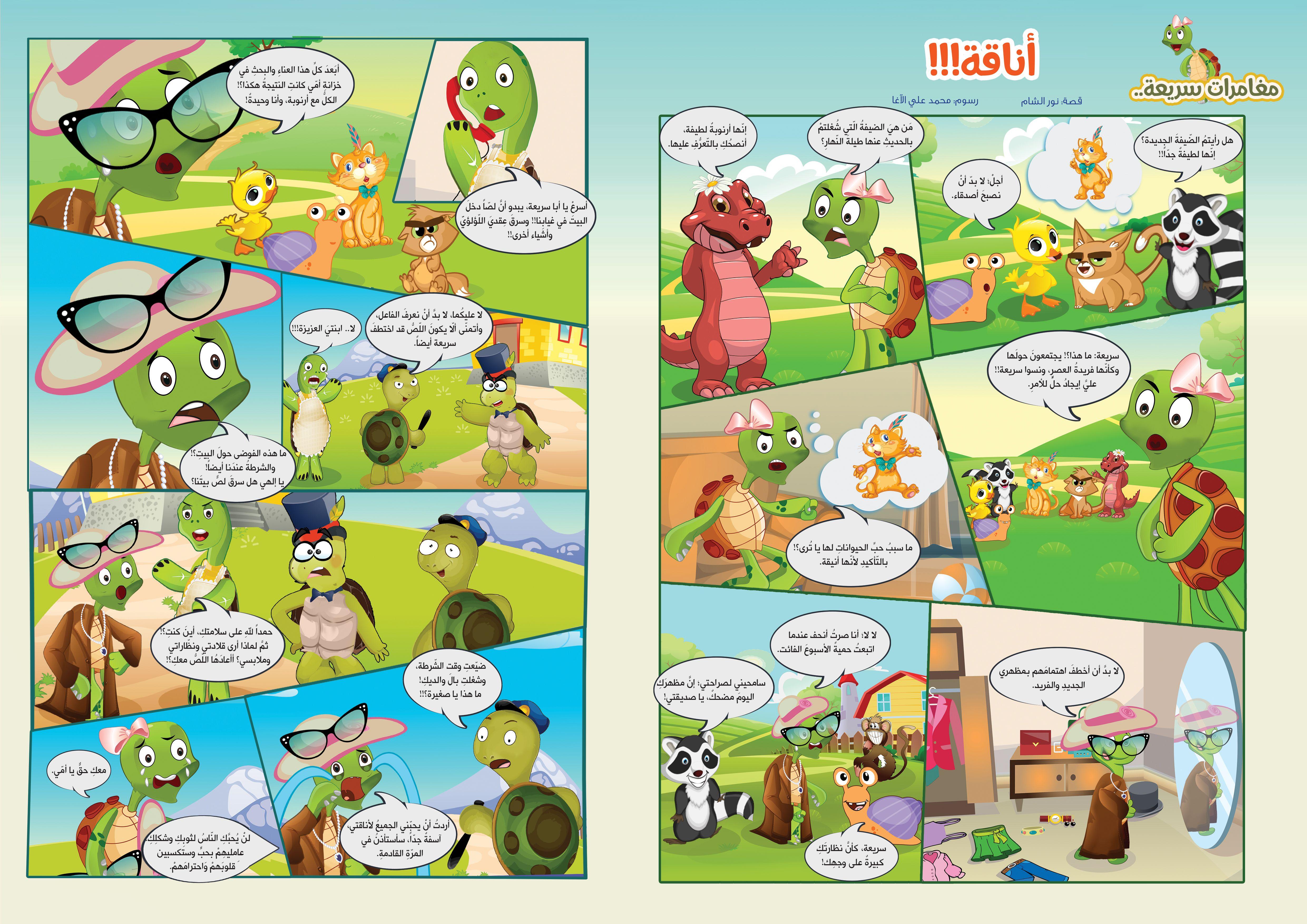 Mohamad Ali Alagha Adli Kullanicinin Comic Panosundaki Pin