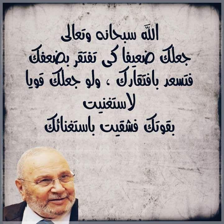 محمد راتب النابلسي Ratebalnabuls Islamic Love Quotes Islamic Inspirational Quotes Islamic Quotes Quran