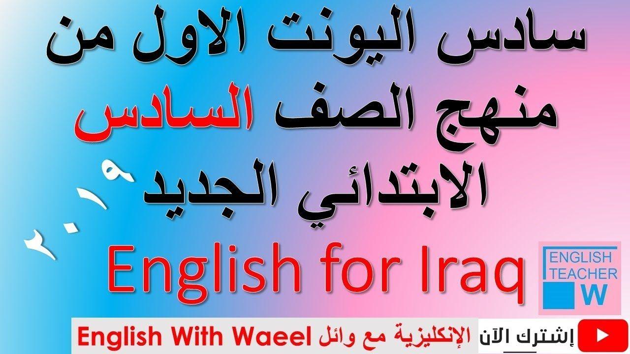 انكليزي اليونت الاول من منهج الصف السادس الابتدائي الجديد English For Iraq Garden Crafts Teacher Uji