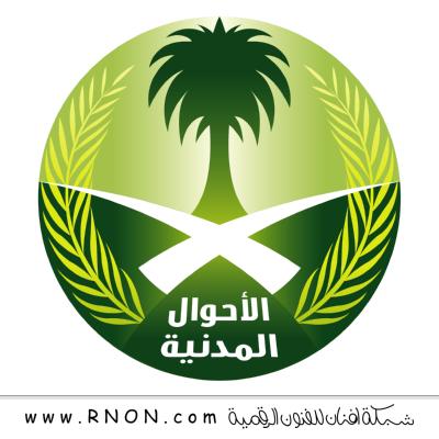 شعار الاحوال المدنية Logo Icon Svg شعار الاحوال المدنية Logo Icons Popular Logos All Icon