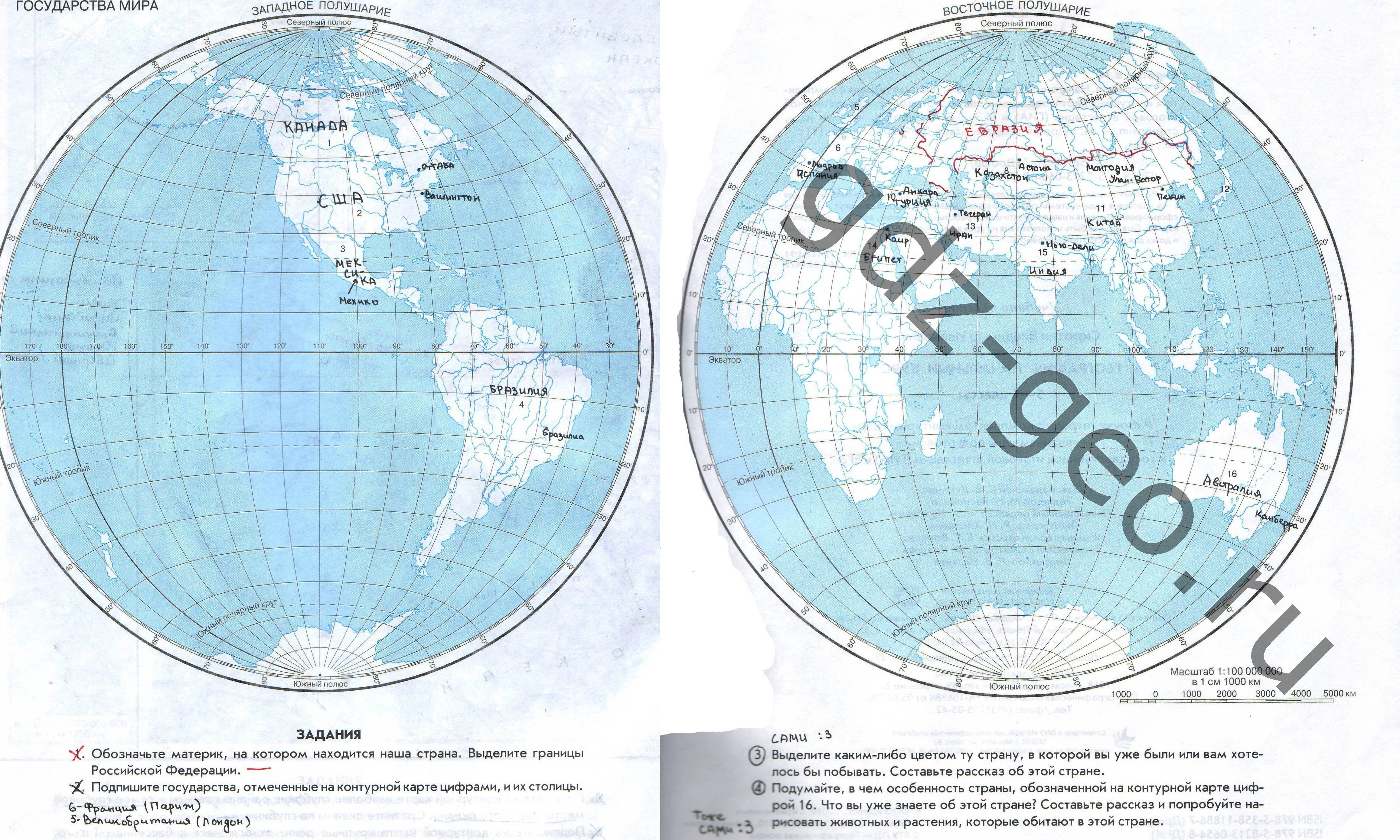 Решебник по географии землеведение 6 класс дрофа