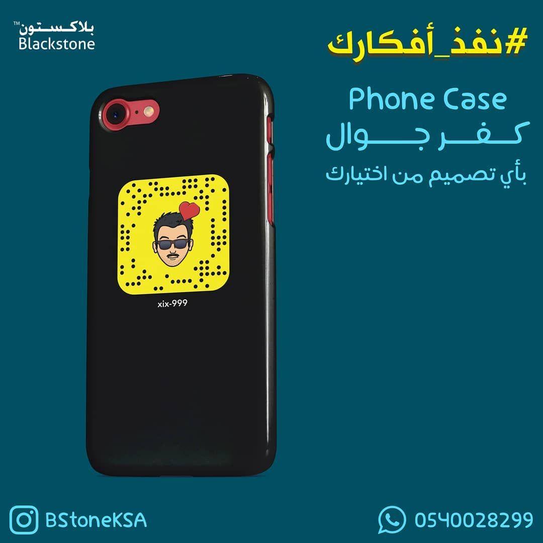 طباعة الرياض كفر كفرات جوال ايفون سامسونج Custom Phone Cases Phone Case Cover Phone Cases