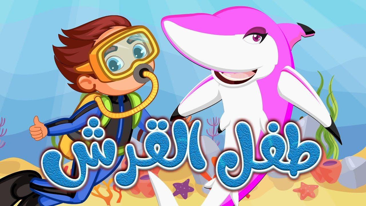 Dana Tv اغنية طفل القرش بيبي شارك بالعربي Baby Shark Song Mario Characters Baby Shark