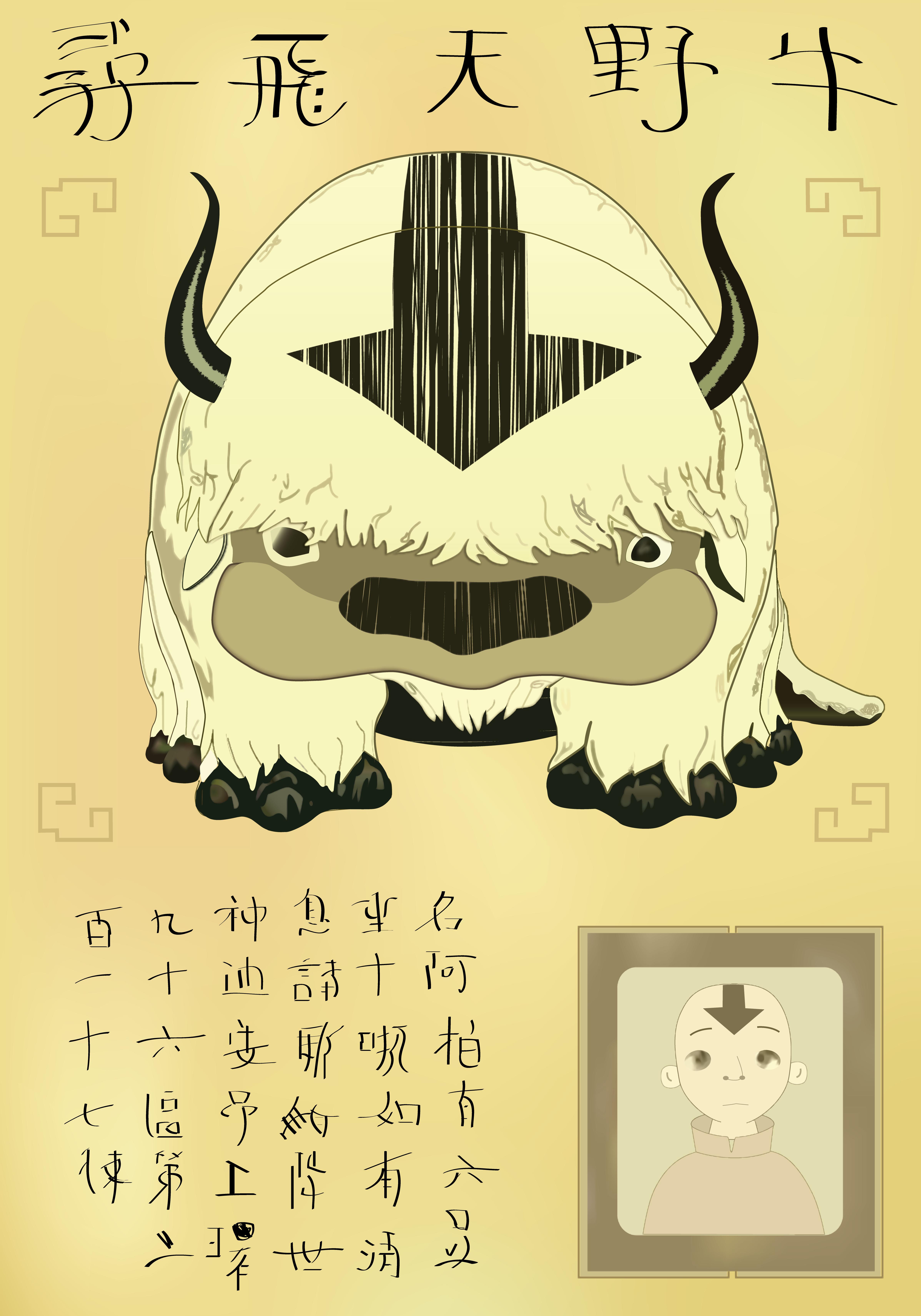 Lost sky bison poster... I think I still like Sokka's