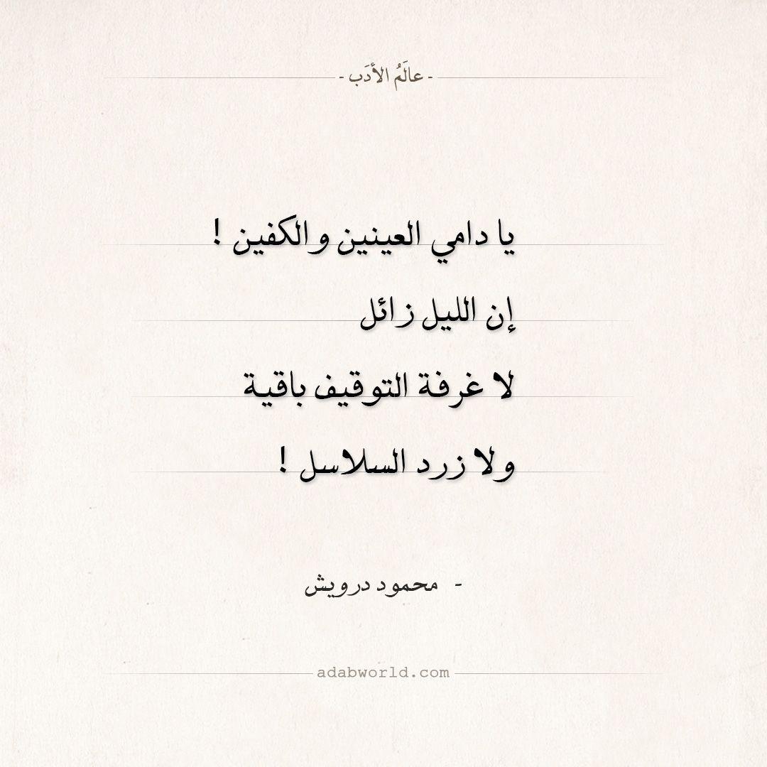 شعر محمود درويش يا دامي العينين والكفين عالم الأدب Ex Quotes Words Fake Girls