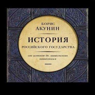 Слушать аудиокнигу История Российского Государства. Борис Акунин | Аудиокниги онлайн