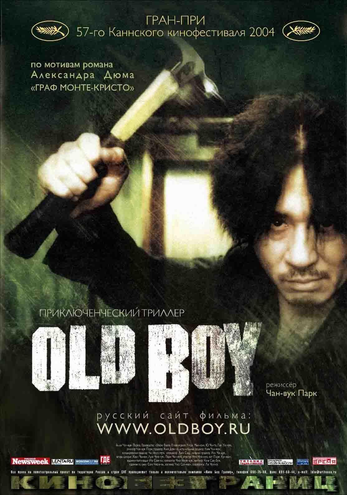 404 Not Found Oldboy Movie Oldboy Old Boys