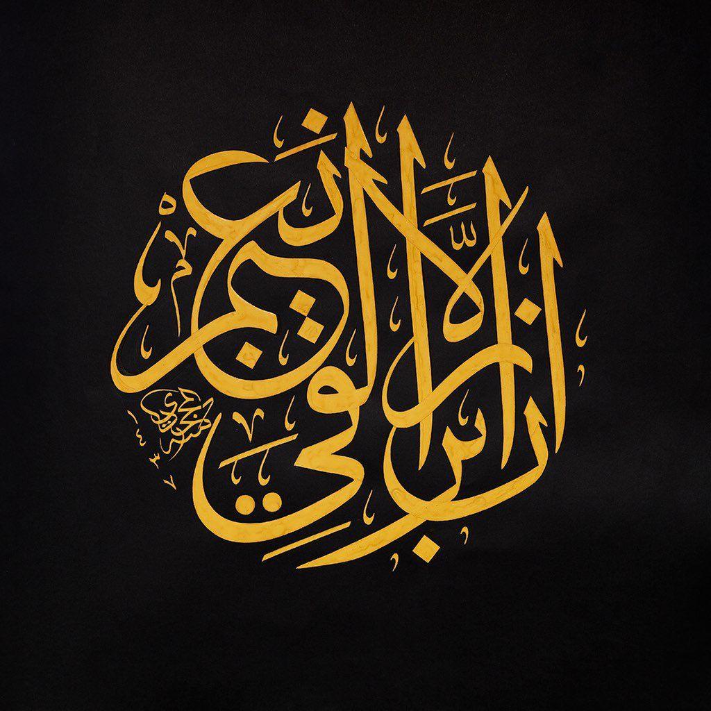 الخطاط فهد المجحدي Fahad S Mj Islamic Art Calligraphy Islamic Caligraphy Art Arabic Calligraphy Art