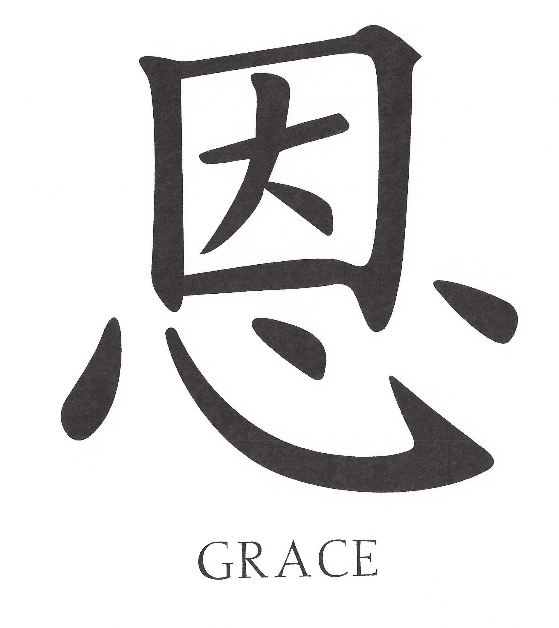 Custom Kanji Grace Symbol Home Amp Garden Stone Made From