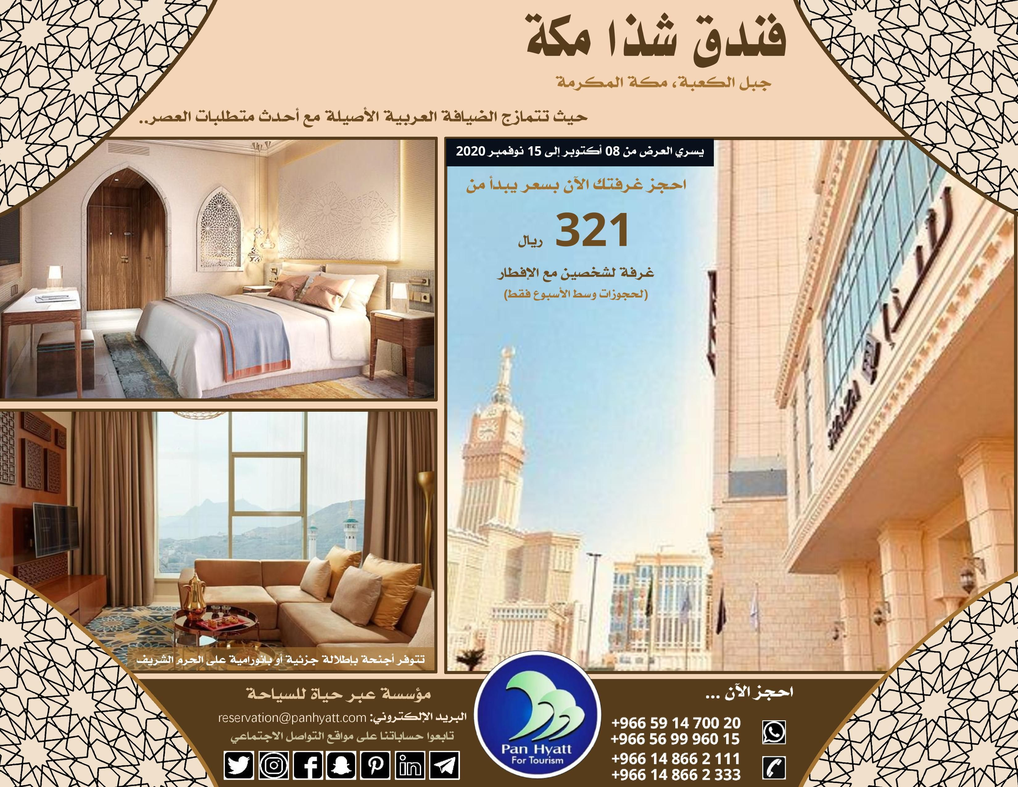 فنادق حجوزات مكة المكرمة فنادق مكة الحرم المكي إجازة عودة العمرة العمرة الزيارة عروض فندقية عروض مخفضة غرف أجنحة ي Hotel Offers Hotel Best Hotels