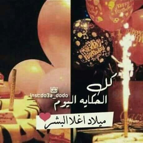 Pin By فرح On My Birthday Happy Birthday Quotes Birthday Wishes Quotes Happy Birthday Fitness