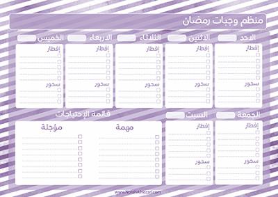 N E Z A R I A R T منظم رمضان نسخة خاصة Ramadan Blog Bullet Journal