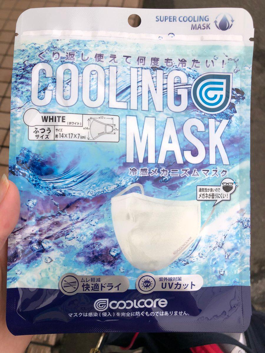 マスク セブン