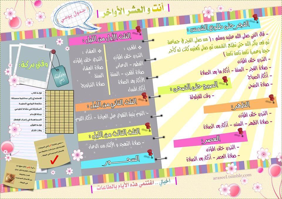 رمضان العشر الاواخر جدول رمضان Ramadan Ramadan Activities Ramadan Quotes Ramadan Cards