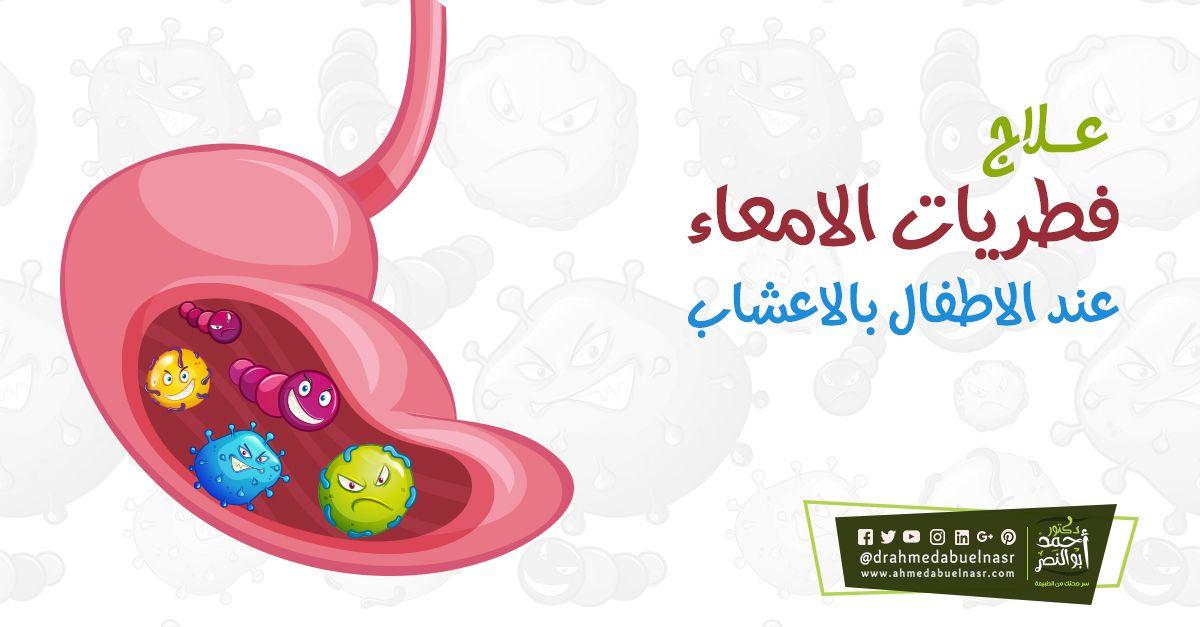 الدكتور احمد ابو النصر Children Remember Pacifier