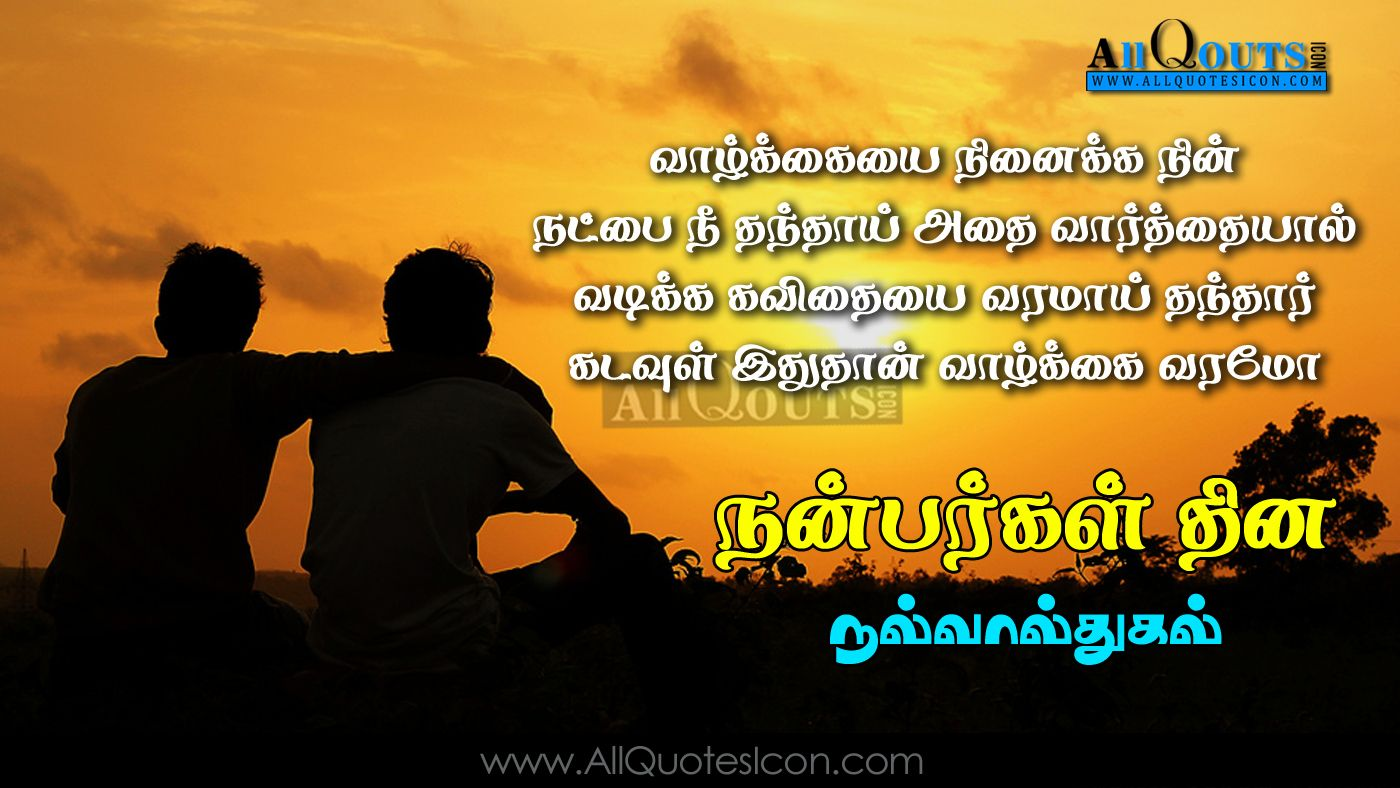 Nanbargal Dhinam Tamil Kavithai HD Wallpapers Best Friendship