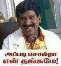 Vadivelu Vadivelu Memes Comedy Pictures Comedy Quotes