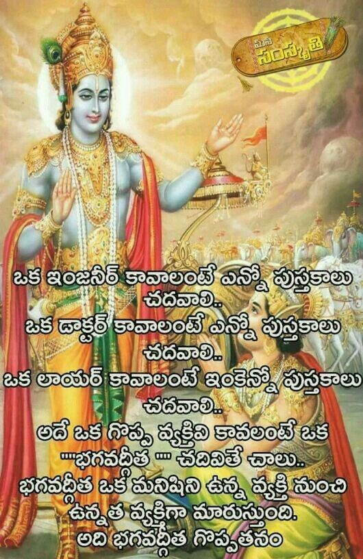 Pin By Raghavendra Murari On భగవదగత Pinterest Bhagavad