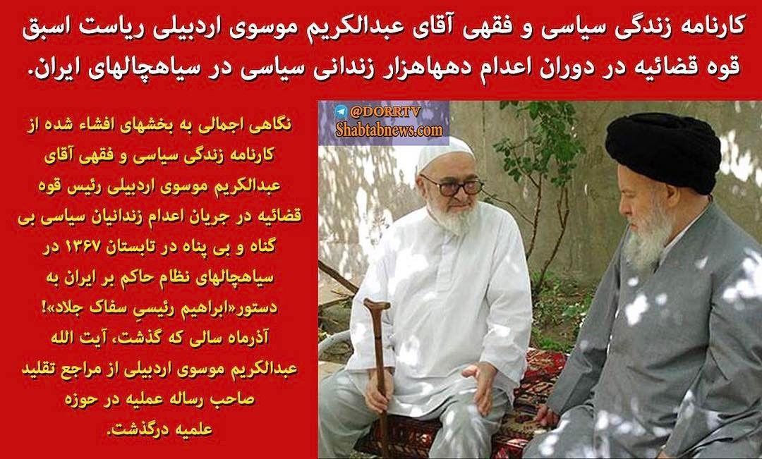کارنامه زندگی سیاسی و فقهی آقای عبدالکریم موسوی اردبیلی در دوران اعدام دههاهزار زندانی سیاسی در سیاهچالهای ایران. http://ift.tt/2nw1pyX #عبدلكريم_موسوي