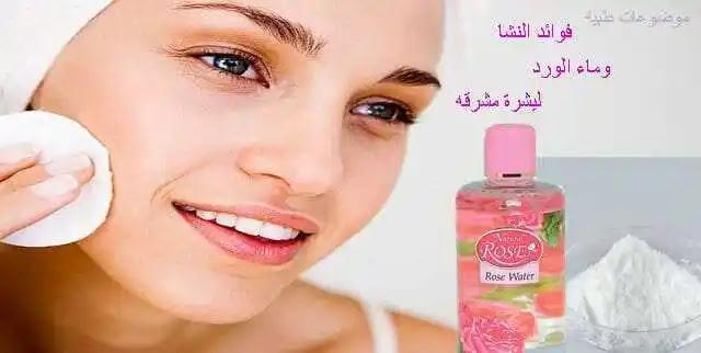 فوائد ماسك النشا وماء الورد للوجه Rose Water Rose Water Face Face