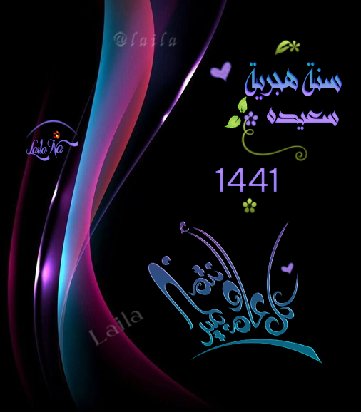 سنة هجرية سعيدة 1441 My Design Gaming Mouse Neon Signs