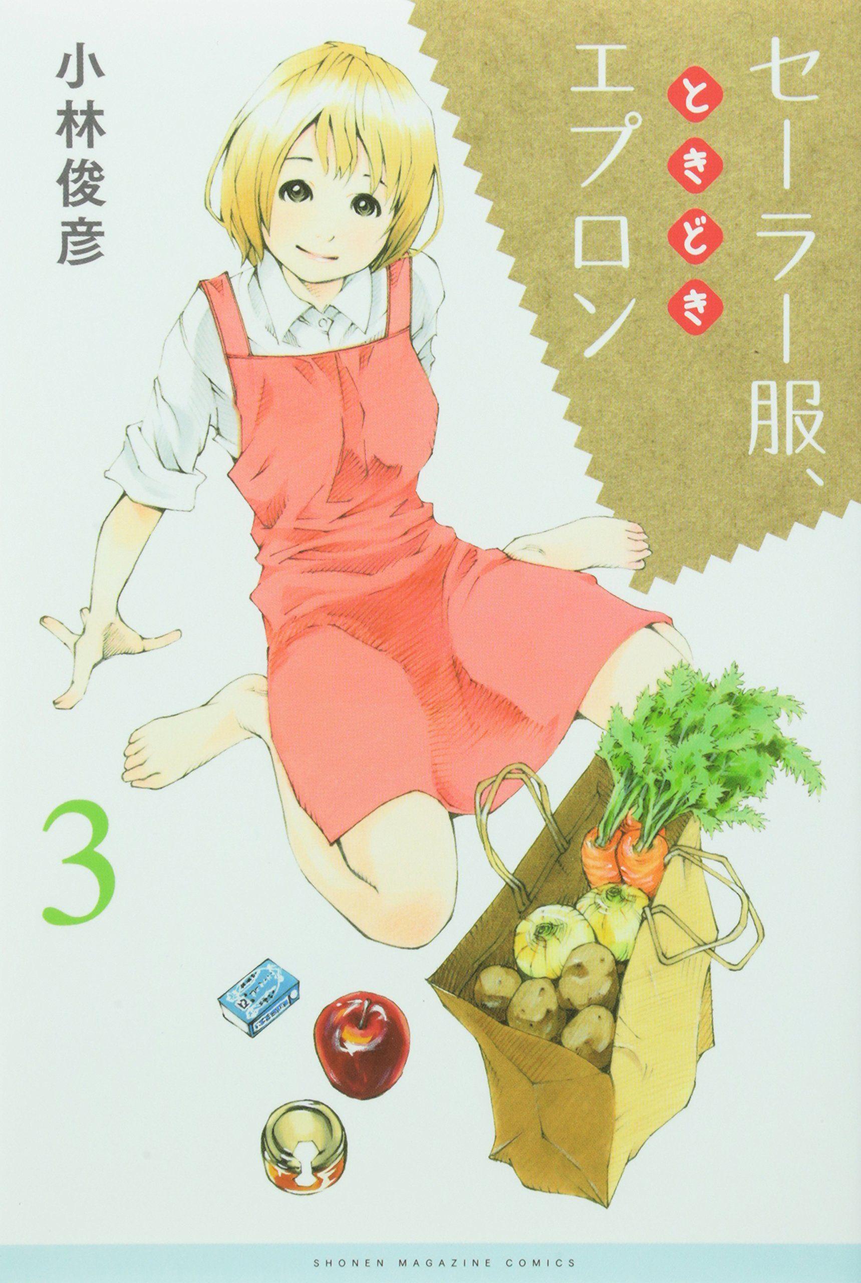 Amazon.co.jp: セーラー服、ときどきエプロン(3) (講談社コミックス): 小林 俊彦: 本