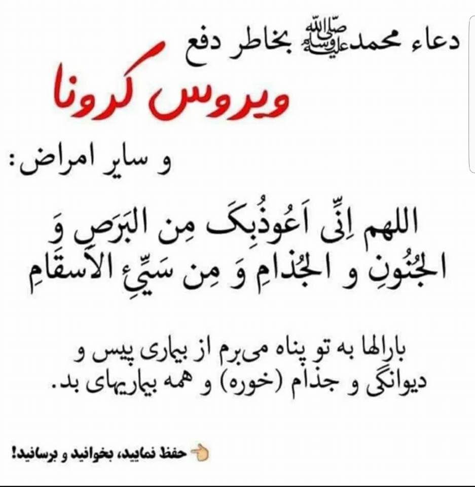 Pin By Shaboo On متن فارسی Matin Farsi Calligraphy Arabic Calligraphy Arabic