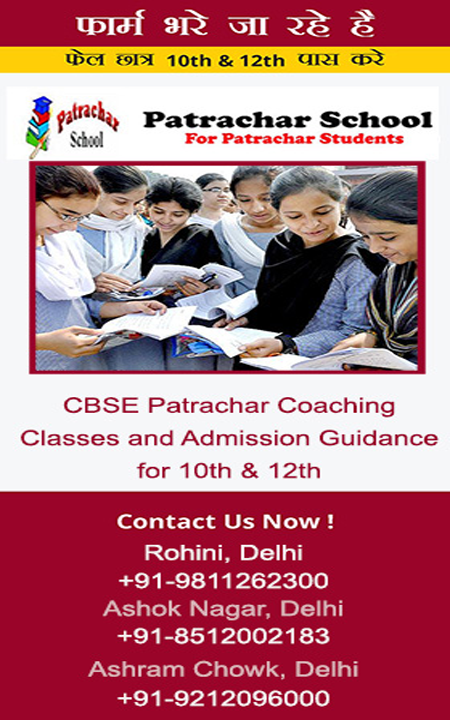 Admission Form School New Cbse Correspondence Admission Form 12Th Class Forms Exams .